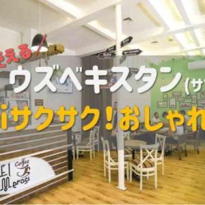 【Wi-Fiが使える】サマルカンドで貴重なおしゃれカフェ情報!