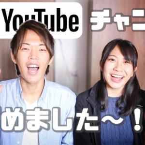 Youtubeチャンネル開設しましたー!!!