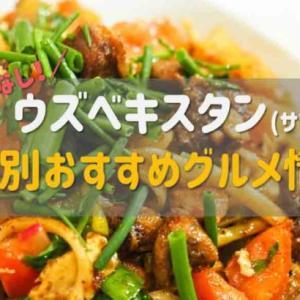 【サマルカンド】グルメ・レストラン情報総まとめ!