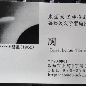 """〝池谷・関彗星""""のナゾ(1)"""