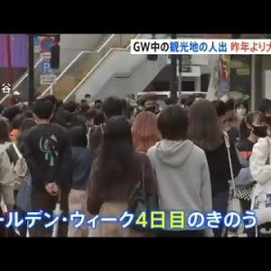 コロナ禍。遅い桜前線。阪神タイガース。