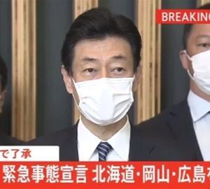 3道県に緊急事態宣言決まる。!将棋。阪神タイガース。