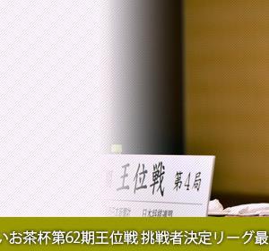 コロナ禍。虎の優勝、阪神タイガース交流戦。将棋。