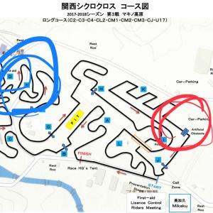 関西シクロ#3 マキノ高原
