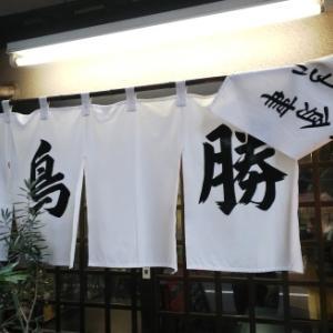 浅草橋『鳥勝』と横浜銀蝿40th