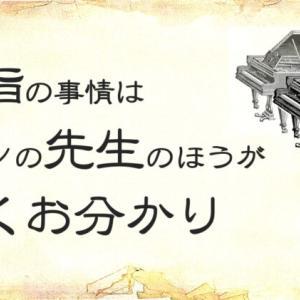 ピアノレッスン第99回  おかげさまで「快速ツェルニー」(傷多め)だったけど