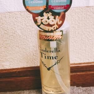 シンデレラタイム☆高保湿タイプ