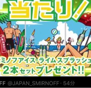 【Twitter懸賞】スミノフくじ★★