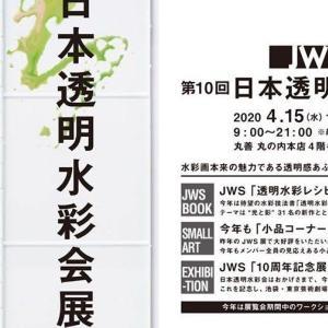 2020JWS 本展と桜のスケッチ