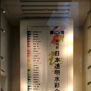 「JWS展」バーチャルでどうぞ