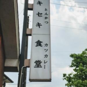 キセキ食堂☆カツカレー