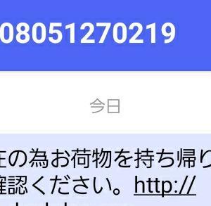 迷惑メール来たっっっ!!!!!