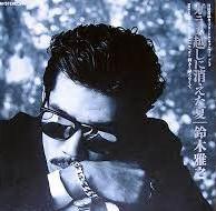 ガラス越しに消えた夏/鈴木雅之(1986)