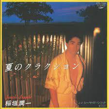 夏のクラクション/稲垣潤一(1983)