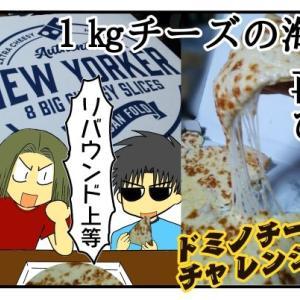 【ドミノピザ】1kgチーズの海、再び!【ドミノチーズチャレンジ】も開催中♪