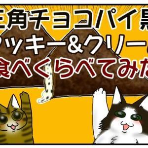 【マクドナルド】三角チョコパイ黒とクッキー&クリーム食べ比べ!【期間限定】