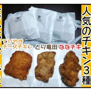 セブンイレブンで人気のチキン3種食べ比べてみた【ななチキ】【とり竜田】【てりやきチーズチキン】