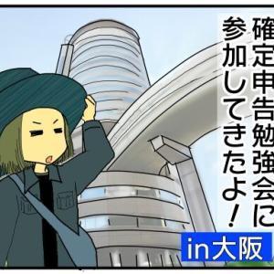ライブドアブログ確定申告勉強会2020in大阪に参加してきたよ!