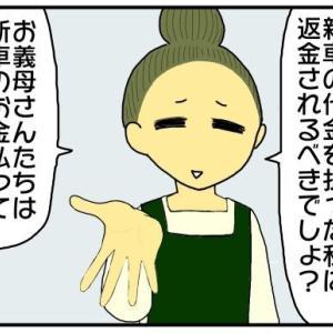 嫁姑同居変(266) 追突事故で義母が騙し取った慰謝料200万円を、嫁が買わされた新車代として取り戻せ!