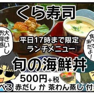 【くら寿司】平日限定ランチメニュー 旬の海鮮丼【くらランチ】