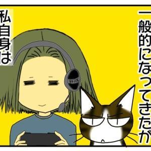 猫vsインカム