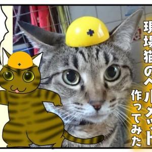 【カンタン手作り!】現場猫のヘルメット【作ってみた】