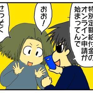 【コロナ】【1人10万円】【特別定額給付金】オンライン申請開始!…マイナンバーカードにありがちなこと