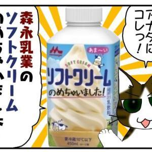 【新発売】ソフトクリームのめちゃいました! 【森永乳業】【飲んでみた】