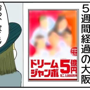緊急事態宣言から5週間目の大阪