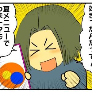 【松屋】夏メニュー!うまトマハンバーーーーーグ!!!【宅配開始】