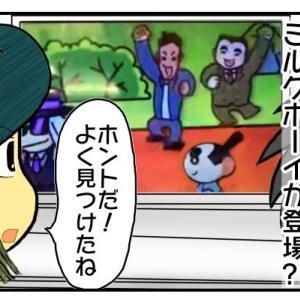 【くら寿司】×【ミルクボーイ】漫才「競歩」も大好評のミルクボーイが、ビッくらポンの競歩演出に隠しキャラで登場?!