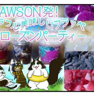 LAWSON発!映えるのに美味しいフラッペ【フローズンパーティー】カラフル可愛いから夏イベのお供にピッタリ!