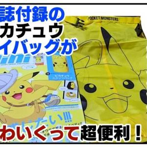 【レジ袋有料化!】雑誌ふろくのピカチュウマイバッグが、かわいくって超便利!【mini 8月号】