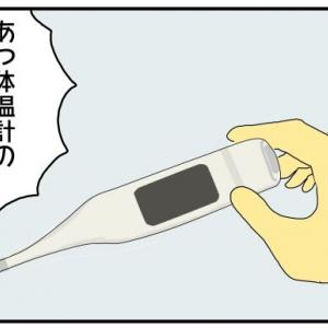 【コロナ】で習慣化した検温!外出自粛中なので体温計の電池をネットで注文したら…【大失敗】