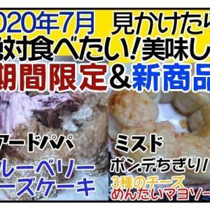 2020年7月 見かけたら絶対食べたい!期間限定&新商品【ミスド】【ビアードパパ】