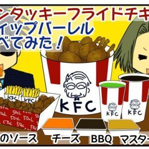 【ケンタッキー】話題のディップバーレル食べてみた!【ケンタッキーフライドチキン】