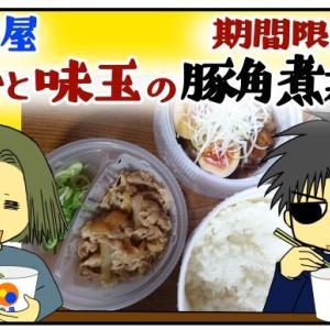 期間限定【松屋】牛と味玉の豚角煮丼 & 【くら寿司】人気の限定パフェが期間限定で復活