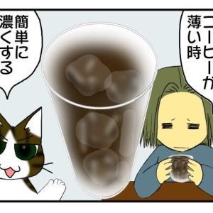 薄いアイスコーヒーを簡単に濃くする【裏ワザ】【ライフハック】