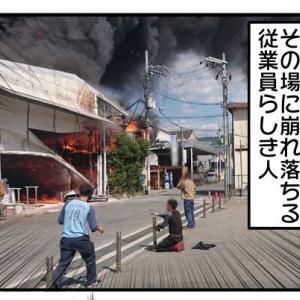 近所で火災が発生したので、消防車より先に見に行ってみた。2020年9月19日午後・昼過ぎ【大阪】【東大阪】【町工場】【火事】