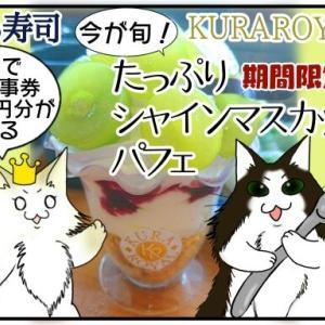 【くら寿司】たっぷりシャインマスカットパフェ【KURAROYAL】【期間限定】