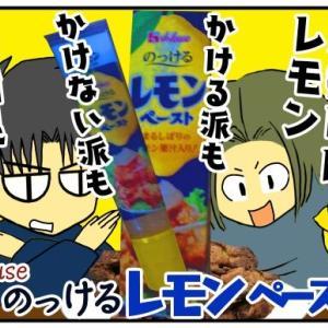 唐揚げにレモン!かける派もかけない派も大満足!!!【House】のっけるレモンペースト