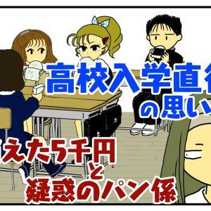 【高校入学直後の思い出】消えた5千円と疑惑のパン係