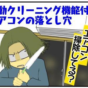 【エアコン】自動クリーニング付きエアコンの落とし穴【掃除】