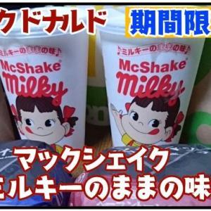 マクドナルド【期間限定】マックシェイク ミルキーのままの味【飲んでみた】