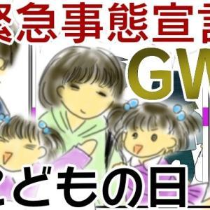 緊急事態宣言中のGW【こどもの日】
