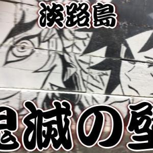 【淡路島】鬼滅の壁に行って来たよ!【鬼滅の刃】