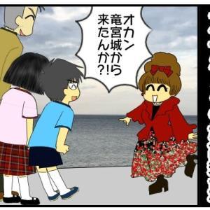 オカン乙姫疑惑「ひいおばあちゃんの家は海の底!」【in淡路島】
