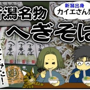 【新潟名物】へぎそば…布海苔つなぎの風味豊かな美味しいお蕎麦【小嶋屋総本店】