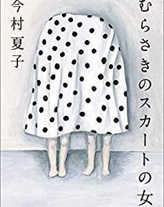 むらさきのスカートの女 今村夏子著