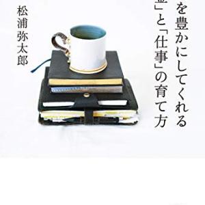 人生を豊かにしてくれる「お金」と「仕事」の育て方  松浦弥太郎著 祥伝社